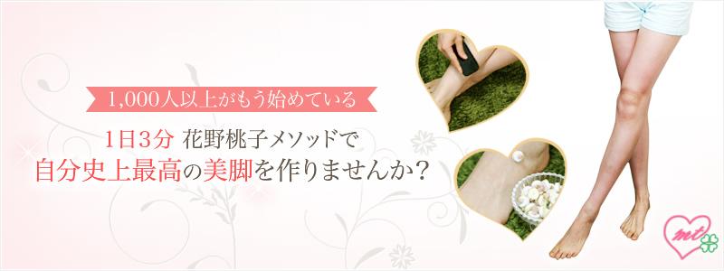 美脚を作る鍼灸師 花野桃子| 奈良県香芝市 レディース鍼灸サロンmomo