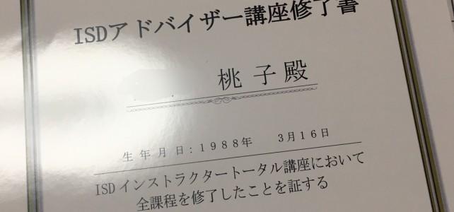 アドバイザー講座修了書が届きました。