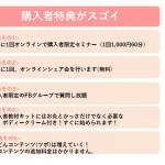 #06 特典だけで7万2千円相当!