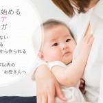 妊娠期から始める美乳母乳無料メルマガ